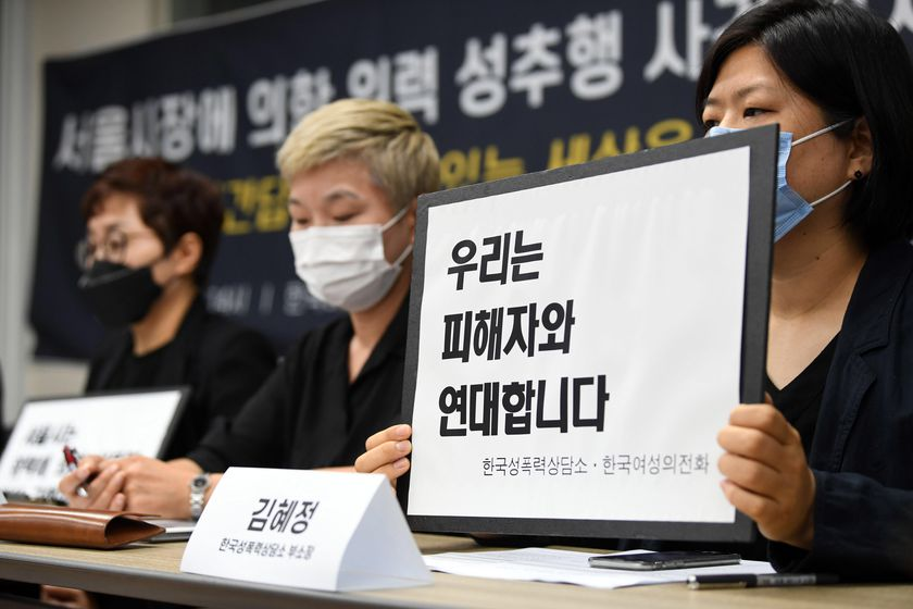 Presser for accuser of late Seoul mayor